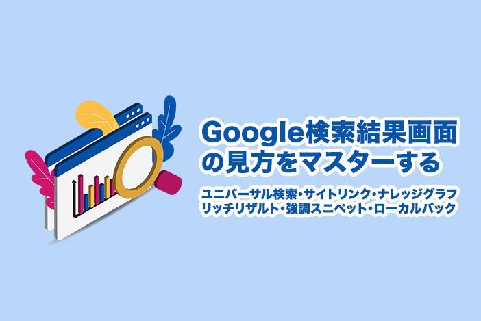 Google検索結果画面の見方をマスターする【リッチリザルトなど構成要素を知ろう】