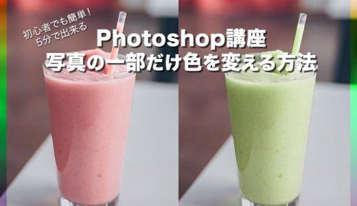 フォトショで一部だけ色を変える方法 5分で出来る【Photoshopチュートリアル】