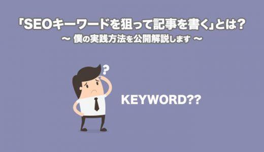 「SEOキーワードを狙って記事を書く」とは?←実践方法を公開解説(初心者向け)