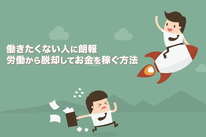 【働きたくない人向け】労働から脱却してお金を稼ぐ方法(ヒント:情報資産を換金)