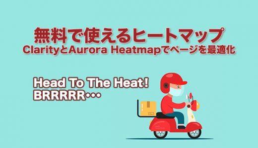 【無料で使えるヒートマップ】ClarityとAurora Heatmapでページを最適化