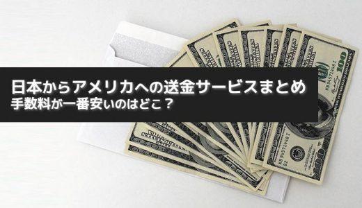 日本からアメリカへの送金サービスまとめ【手数料が一番安いのはどこ?】