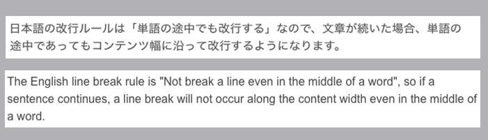 3. 【word-break- keep-all】単語の途中では改行しない