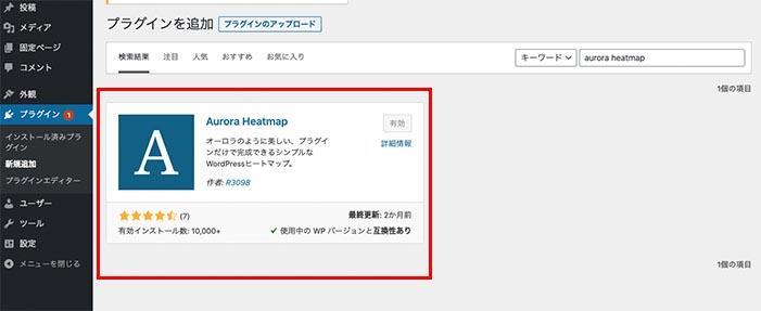 Aurora Heatmapの導入手順_1