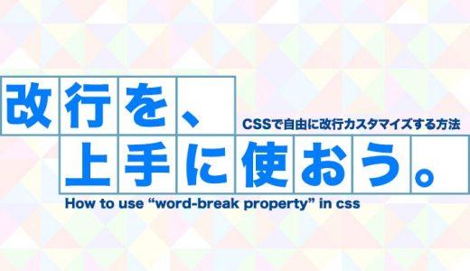 CSSで改行させる・させない自由自在【文章の折り返しに使えるコード】