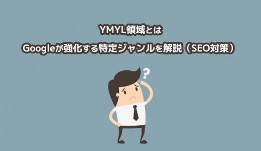 【YMYL領域とは】Googleが強化する特定ジャンルのSEO対策を解説