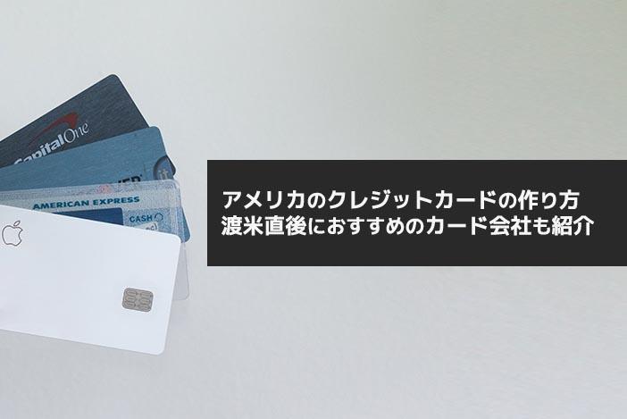 アメリカのクレジットカードの作り方【渡米直後におすすめのカード会社も紹介】