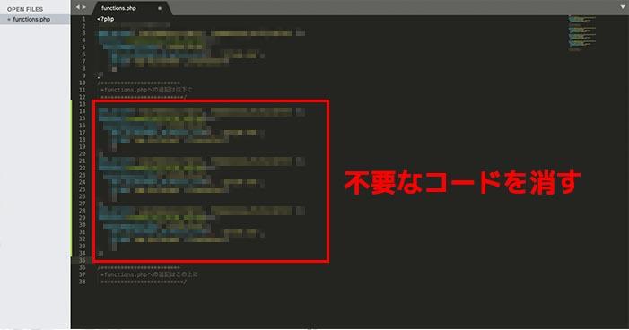 3. [functions.php]を元に戻して再アップロード