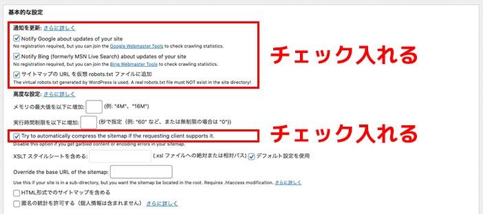 Google XML Sitemapの設定箇所-基本的な設定