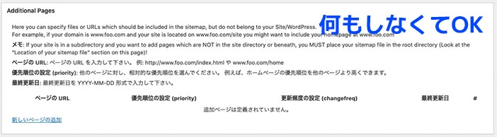 Google XML Sitemapの設定箇所-Additional Pages