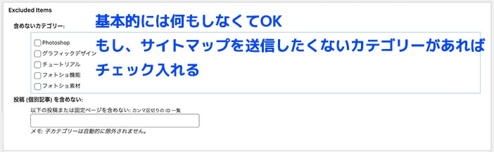 Google XML Sitemapの設定箇所-Excluded Items