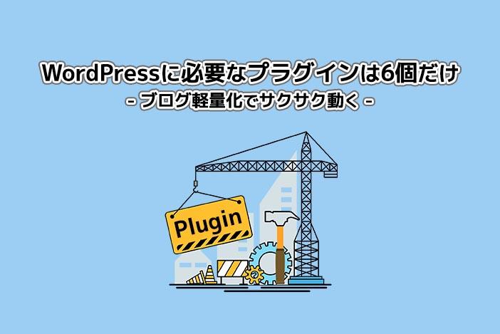 WordPressに必要なプラグインは6個だけ -ブログ軽量化でサクサク動く-