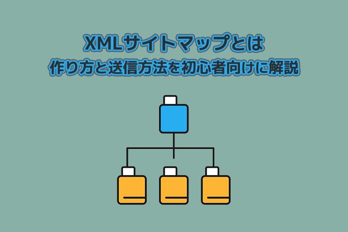 XMLサイトマップとは【作り方と送信方法を初心者向けに解説】