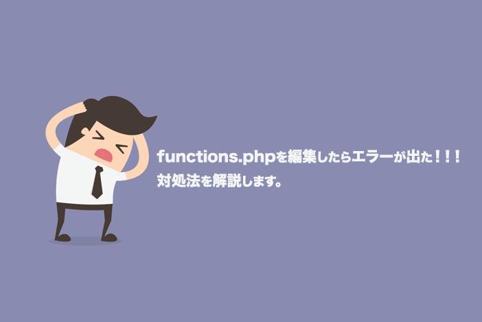 functions.phpファイル編集でエラーが出たときの対処法【WordPress】