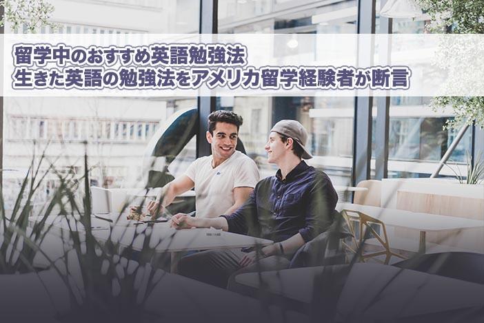 【留学中のおすすめ英語勉強法】生きた英語の勉強法をアメリカ留学経験者が断言