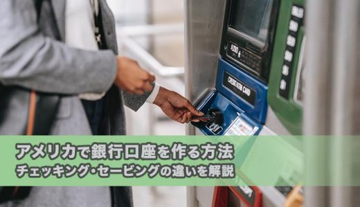 アメリカで銀行口座を作る方法【チェッキング・セービングの違いを解説】