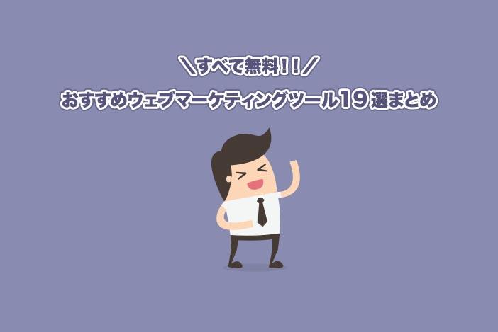 【すべて無料】おすすめウェブマーケティングツール19選まとめ