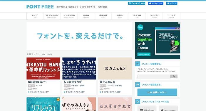 【無料・商標利用可】日本語フォントが探せるサイト3つ_FONT FREE