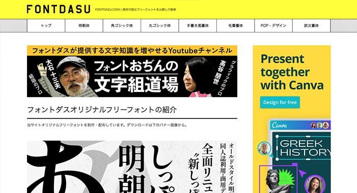 【無料・商標利用可】日本語フォントが探せるサイト3つ_FONTDASU