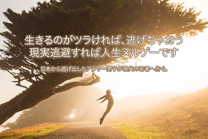 生きるのがツラければ、逃げちゃおう【現実逃避すれば人生ヌルゲーです】