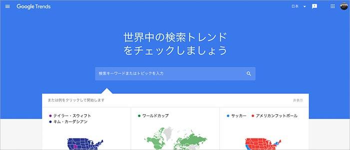 11. Googleトレンド