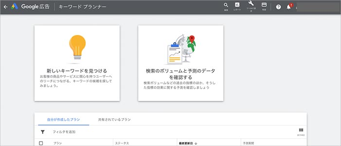 3. Googleキーワードプランナー