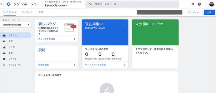 5. Googleタグマネージャ