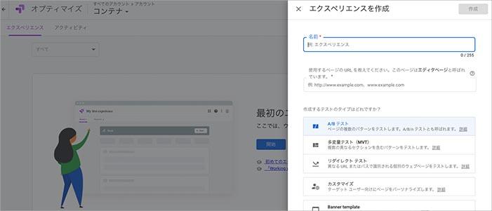 7. Googleオプティマイズ