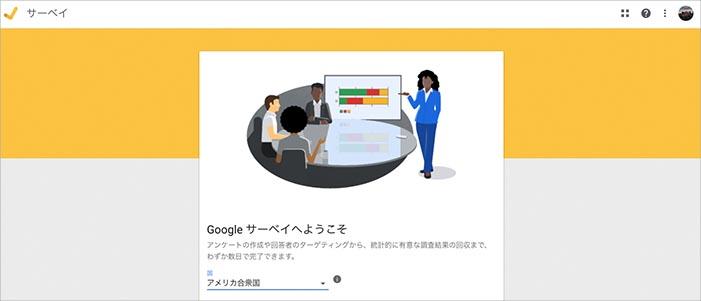 8. Googleサーベイ
