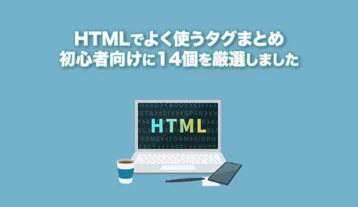 HTMLでよく使うタグまとめ【初心者向けに14個を厳選しました】