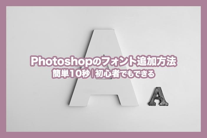 Photoshopのフォント追加方法【簡単10秒|初心者でもできる】