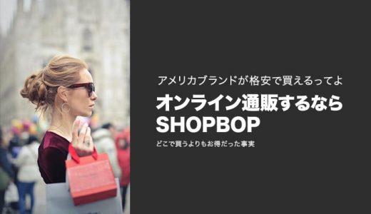 アメリカのブランド品が格安で買えるSHOPBOP【どこよりもお得だった】