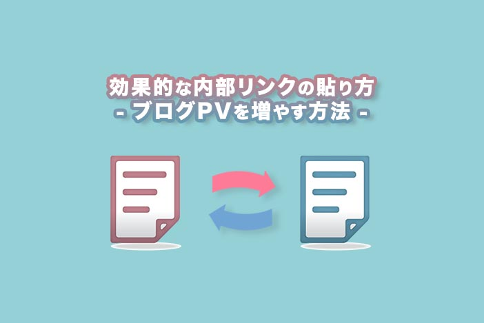 効果的な内部リンクの貼り方【ブログPVを増やす方法】