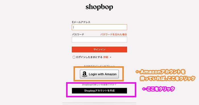 1. SHOPBOPのアカウントを作る_2