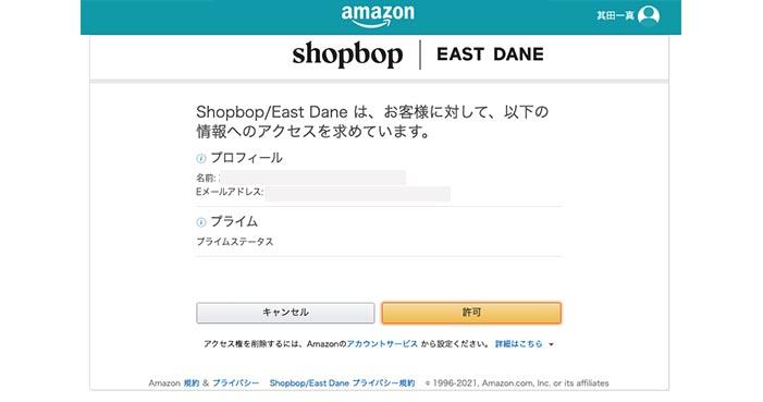 1. SHOPBOPのアカウントを作る_4