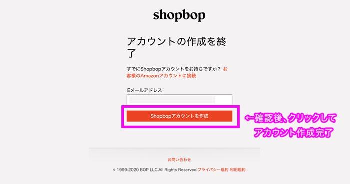 1. SHOPBOPのアカウントを作る_5