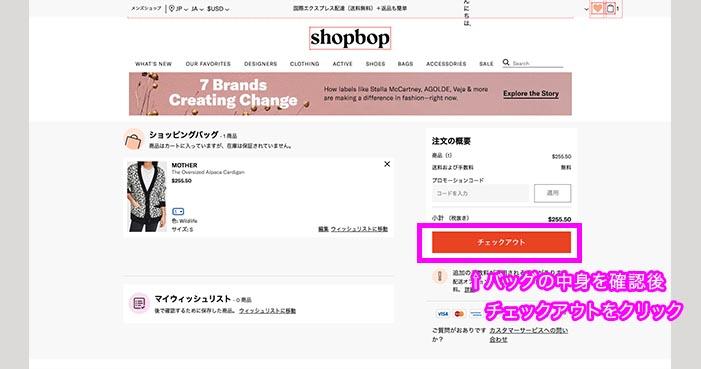 2. SHOPBOPで買い物する_3