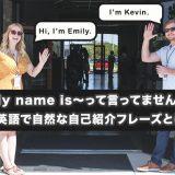 My name is〜って言ってませんか?【英語で自然な自己紹介フレーズとは】