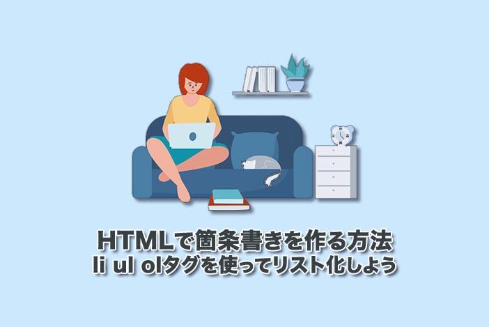 【HTMLで箇条書きを作る方法】li ul olタグを使ってリスト化しよう