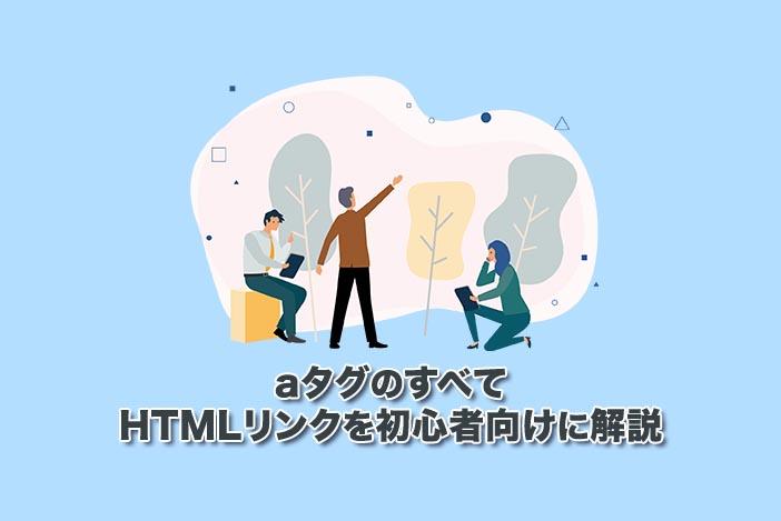 【aタグのすべて】リンクを設置するHTMLを初心者向けに解説