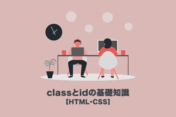 【classとidの使い分け】HTML・CSSの基礎知識をわかりやすく解説します