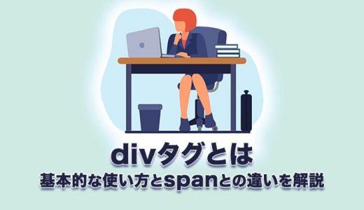 【divタグとは】基本的な使い方とspanとの違いを解説(初心者向けです)