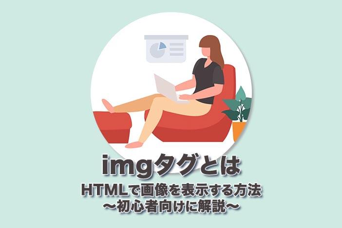 【imgタグとは】HTMLで画像を表示する方法を初心者向けに解説