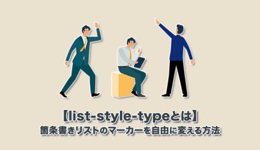 【list-style-typeとは】箇条書きリストのマーカーを自由に変える方法
