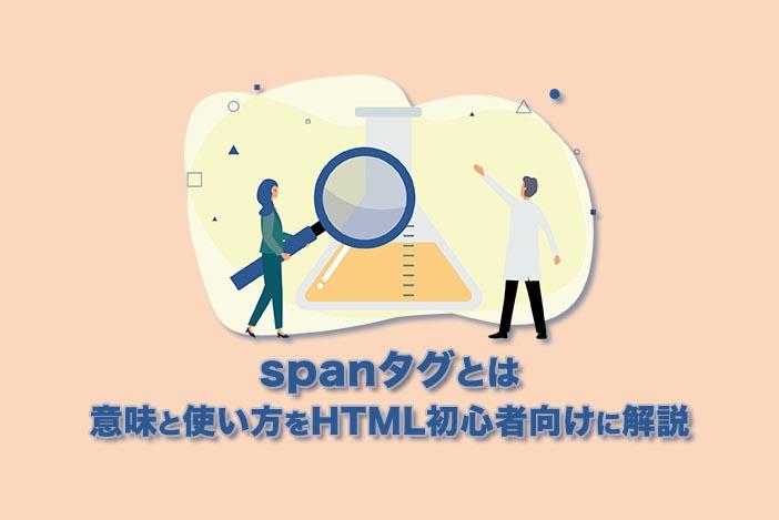 【spanタグとは】意味と使い方をHTML初心者向けに解説