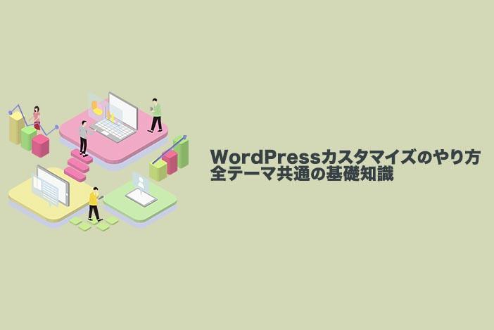 WordPressカスタマイズのやり方【どんなテーマも共通(コツは属性値です)】