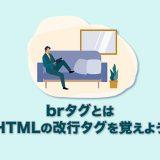 【brタグとは】改行するためのHTMLタグを覚えよう(正しい使い方)