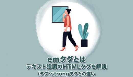 【emタグとは】テキスト強調のHTMLタグを解説(iタグ・strongタグとの違い)