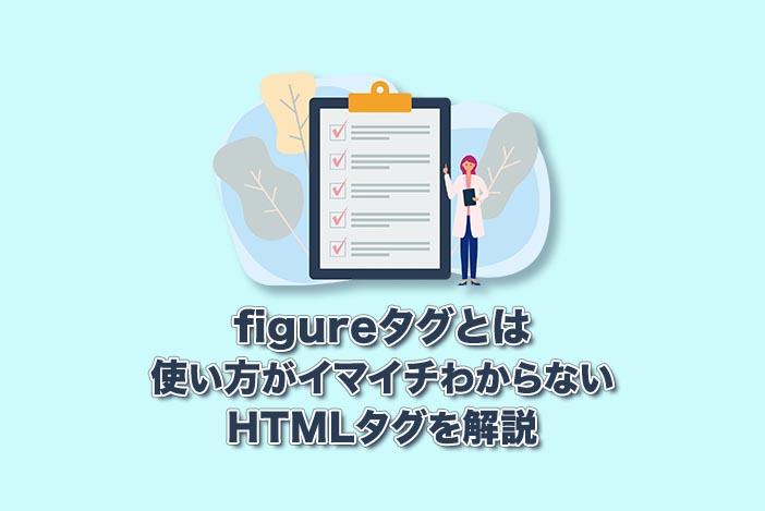 【figureタグとは】使い方がイマイチわからないHTMLタグを解説