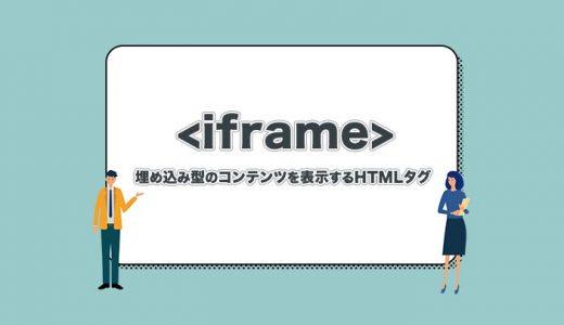 【iframeとは】埋め込み型のコンテンツを表示するHTMLタグを解説